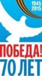 Логотип 70 летиюАПобеды