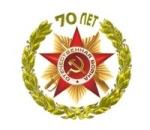 эмблема 70летию Победы