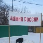 Лыжня России - 2015
