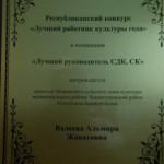 Диплом победителя республиканского конкурсаЛучший работник культуры года